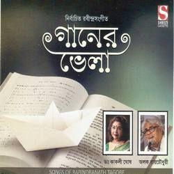 Ganer Bhela songs