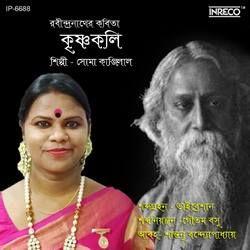 Krishnakoli songs