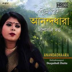 Anandadhaara songs