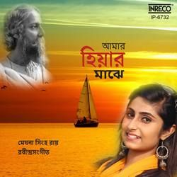 Aamar Hiyar Majhe songs