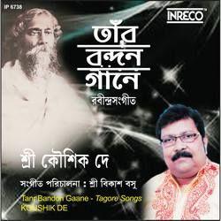 Tanr Bandon Gaane songs