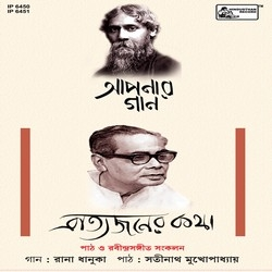 Aponar Gaan-Bratyajaner Katha songs