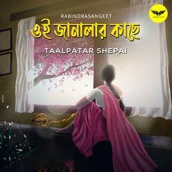 Oi Janalar Kache songs