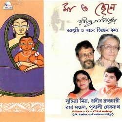 Maa O Chheley songs