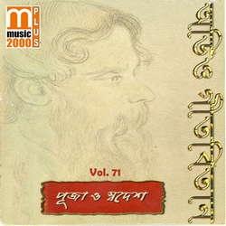 Gitabitan - Vol 71 songs