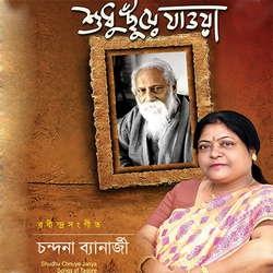 Shudhu Chnuye Jaoya songs