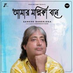 Amar Mollikabone songs