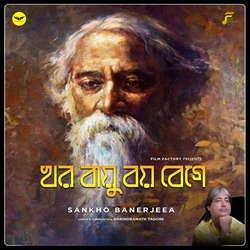Kharo Bayu Bay Bege songs