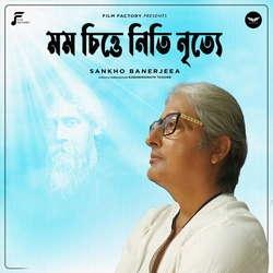 Mamo Chitte Niti Nritye songs