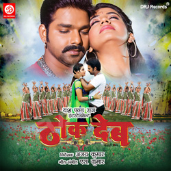 Listen to Nagad Wala Disco songs from Thok Deb