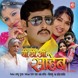 Listen to Sawan Sapan Hola songs from B.D.O. Saheb
