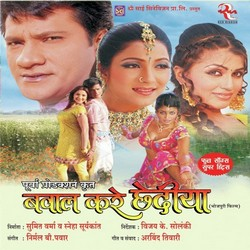 Listen to Cholia Ke Ras Sukhal Jala songs from Bawal Kare Chhedia