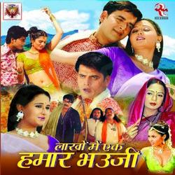 Listen to Aate Jate Rahiya Se songs from Lakhon Mein Ek Hamar Bhauji