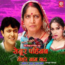 Listen to Ye Gori songs from Senur Pahinab Tohare Naam Ka