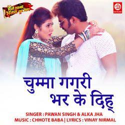 Listen to Chumma Ghagri Bhar K Diha songs from Chumma Ghagri Bhar K Diha
