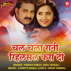 Chal Chala Rani Rihalsal Kara Di songs