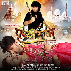 Prithvi Raj songs