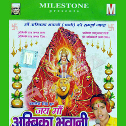 Listen to Ambika Bhavani Rauar Dhavan Ha Aami songs from Jai Maa Ambika Bhavani