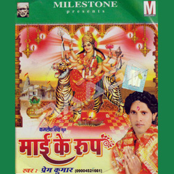 Listen to Kab Se Khara Hun Tere Dar Pe songs from Mai Ke Roop