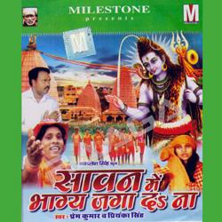 Listen to Gajab Bhail Mahngai Dada songs from Sawan Main Bhagya Jaga Da Na