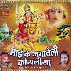 Listen to Ohi Mai Sherva Sawar Ji songs from Mai Ke Jagaveli Ke Koyaliya