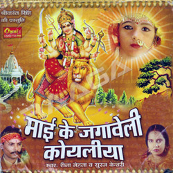 Listen to Chala Patan Devi Ke Duwar songs from Mai Ke Jagaveli Ke Koyaliya