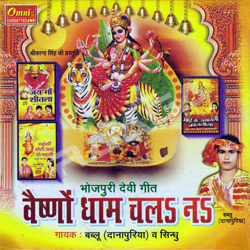 Listen to Baje Paijaniya Mai Ke Duwari songs from Vaishno Dham Chala Na