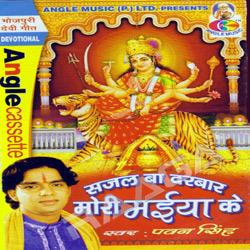 Listen to Lipwal La Anganwa songs from Sajal Ba Darbar Mori Maiya Ke