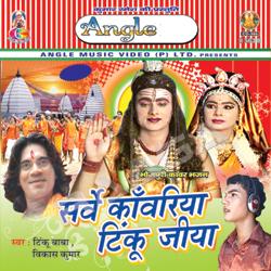 Listen to Sawan Ke Fuhar Aa Gail songs from Sarvey Kanweriya Tinku Jiya
