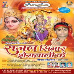 Listen to Rahasu Bulawale Thawe Jat Bani Ho songs from Sajal Singar Sherawali Ke