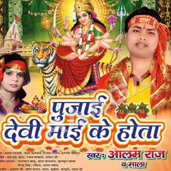 Listen to Chali Gaile Babuwa Khichari songs from Pujai Devi Mai Ke Hota