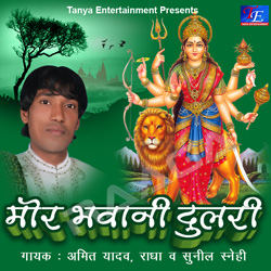 Listen to Jhula Jhuleli Mayeriya songs from Mor Bhawani Dulri