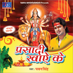 Listen to Aaja Maiya songs from Parshadi Khaye Ke
