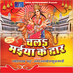 Listen to Ghalye Maiya Rani Ke Dawar songs from Chala Maiya Ke Dwar