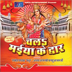 Listen to Durga Rani Maiya Ki songs from Chala Maiya Ke Dwar