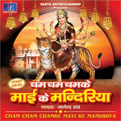 Listen to Na Ja Ae Mayi songs from Cham Cham Chamke Mayi Ke Mandiriya