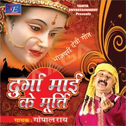 Listen to Gawen-Gawen Durga Ji Ke Murti Dharayil songs from Durga Mai Ke Murti