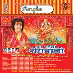 Listen to Najar Lagi Na A Raja Ji songs from Aa Gaili Sherawali