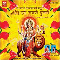 Listen to Adhahulaa Me Jhalkat Chehra Ba songs from Maiya Hayi Sabke Dulari