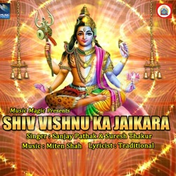 Shiv Vishnu Ka Jaikara