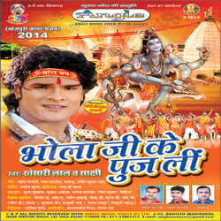 Listen to A Ama Devghar Chali songs from Bhola Ji Ke Pujali