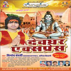 Listen to Leke Kawar Aalie Devghar songs from Devghar Express