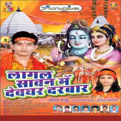 Listen to Le Ke Jaihe Udankhatola Se songs from Lagal Sawan Mein Devghar Darbar