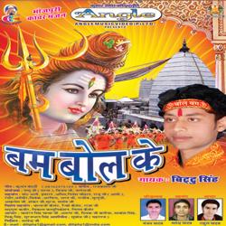 Listen to Chilam Me Ganja Dal K songs from Bum Bol Ke