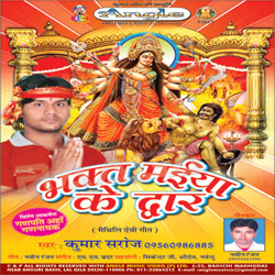 Listen to A  Maiya Sunu Dil Ke Pukar songs from Bhagt Maiya Ke Dwar