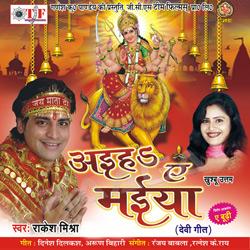 Listen to A Budhi Kaise Karab Navraat Ho songs from Aaihe Ye Maiya