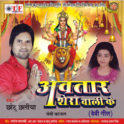 Listen to Shardha Se Thani songs from Avtar Sherawali Ke