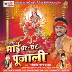 Listen to Jahan Jahan Gailu songs from Mai Ghar Ghar Pujali