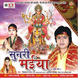 Listen to Abhu Bhi Ghar Na Jaiyeb songs from Sunri Maiya