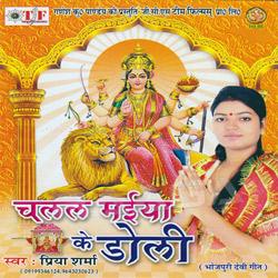Listen to Bholi Bhali Bante Surat songs from Chalal Maiya Ke Doli